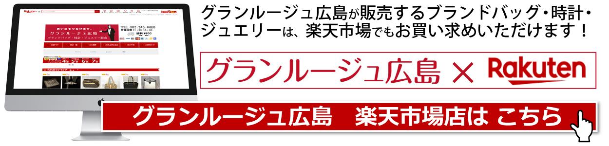 グランルージュ広島 楽天市場店はこちら