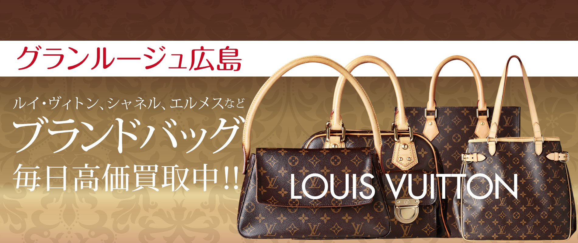 グランルージュ広島│ルイ・ヴィトン、シャネル、エルメスなどブランドバッグを毎日高価買取中!
