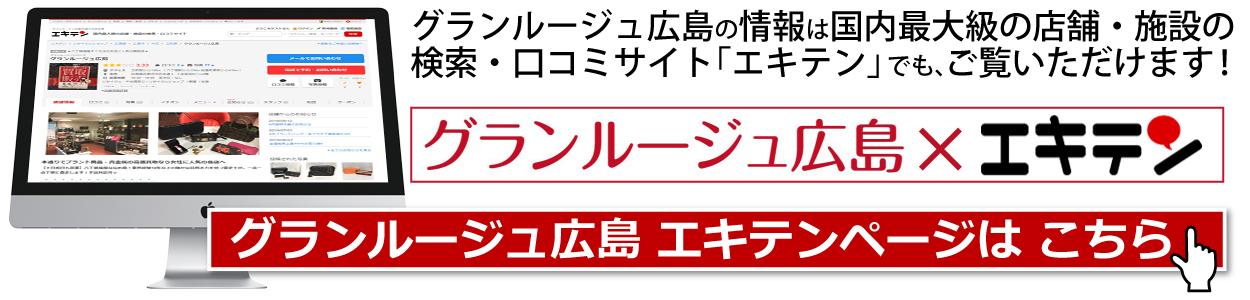 グランルージュ広島 エキテンページはこちら