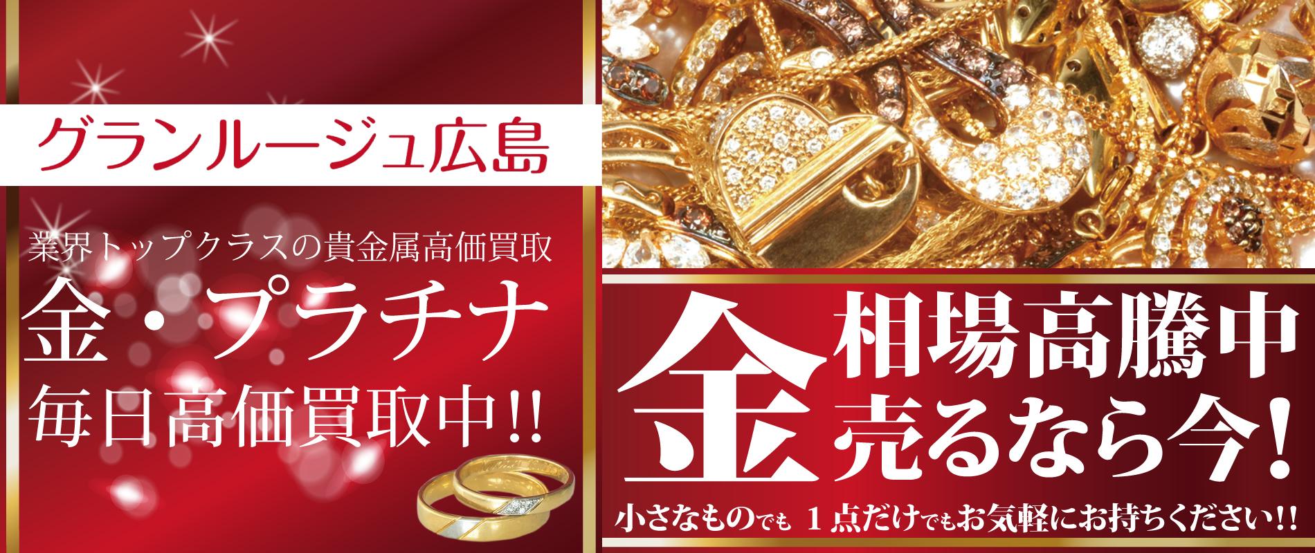 グランルージュ広島│金・プラチナを毎日高価買取中!