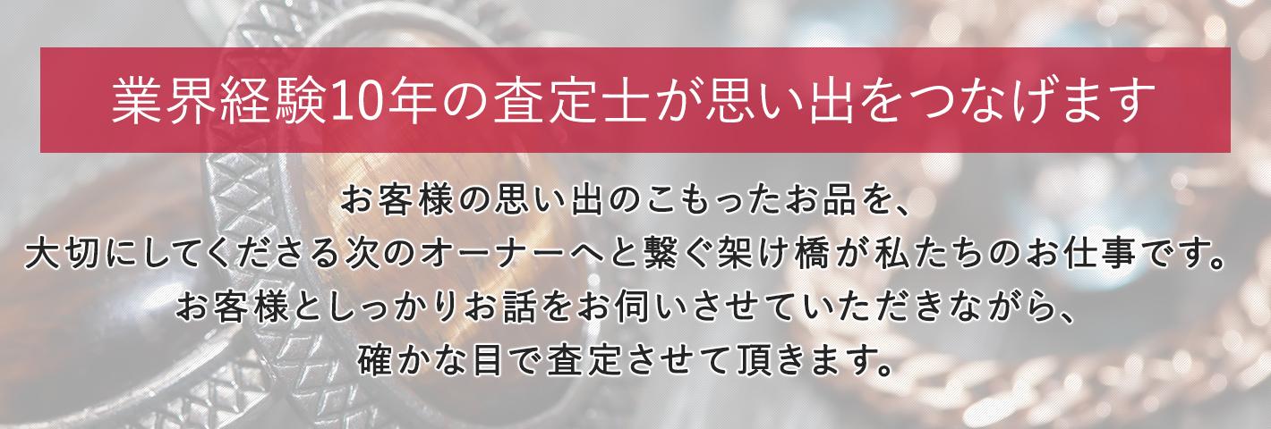 グランルージュ広島│宝石・ダイヤモンドを毎日高価買取中!
